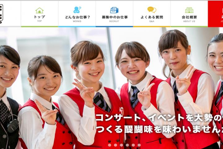 東京HP01