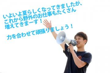ブログ用eye夏フェス