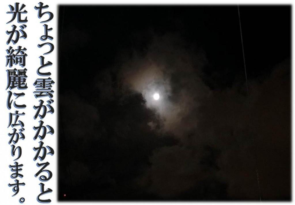 ブログ用eye moon 02