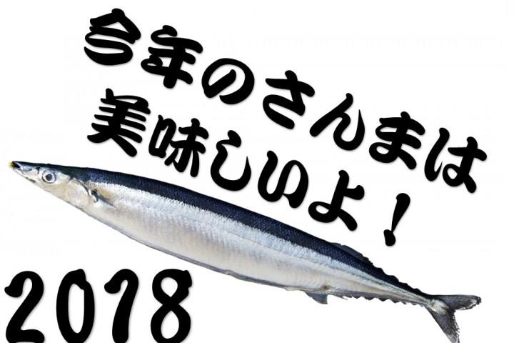 さんま2018 00表紙