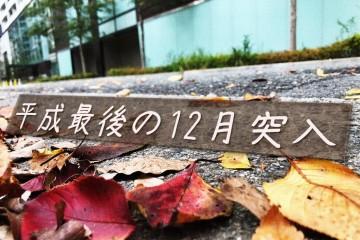 平成最後の12月 表紙