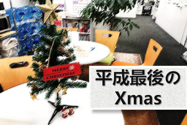 平成最後のクリスマス 表紙