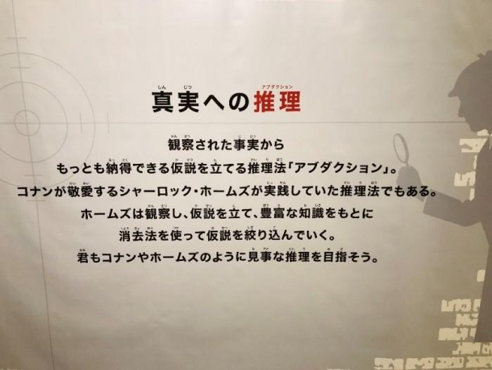コナン展 09