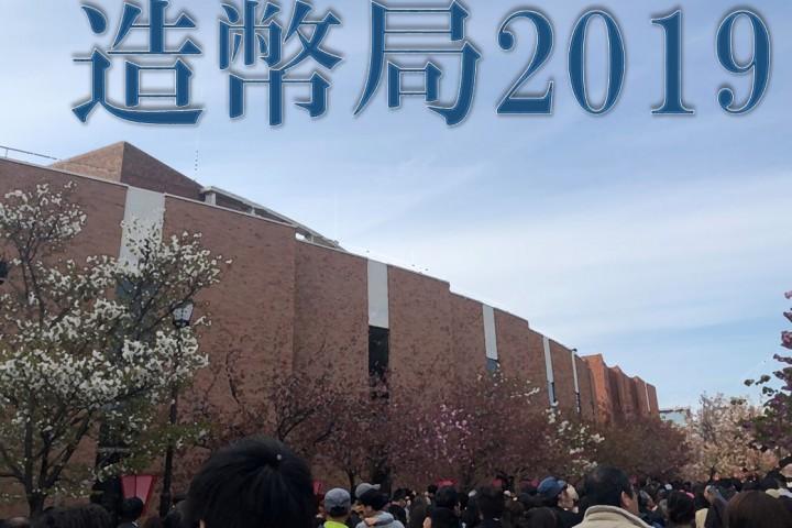 造幣局2019 00 表紙